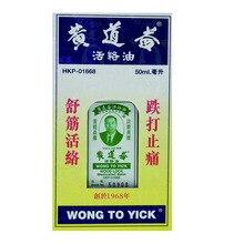 Гонконг Вонг к Yick Wood lock/лечебное масло бальзам масло боли для артрита, боли в мышцах, спазмы 50 мл/1,7 унц..