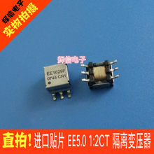 Original new 100% SMD EE5.0 1.3MH 1:2CT high frequency signal lsolation band tap miniature transformer EE1629F EE1629(China)