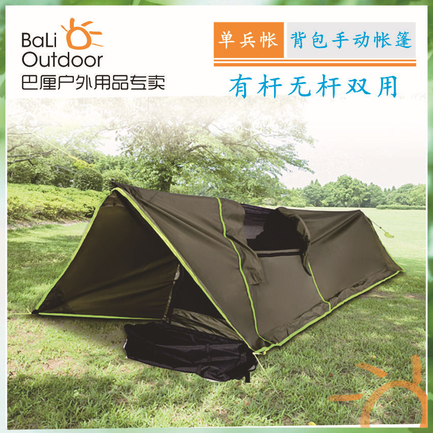 Ultralight simple Outdoor camping Windproof waterproof tent 1 person hiking fishing tent Travel equipment high quality outdoor 2 person camping tent double layer aluminum rod ultralight tent with snow skirt oneroad windsnow 2 plus