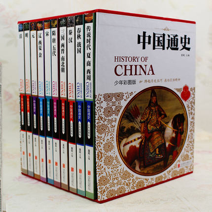 History Of China , Chinese History And Culture Learning Book ( Books Language: Chinese ) - Set of 10 books chinese history book with pinyin china five thousand years of history learn chinese culture book 4 books