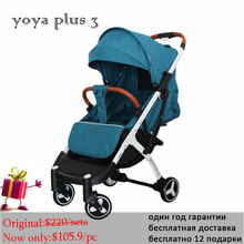YOYAPLUS 3 2019 stroller free delivery 12 gifts lower