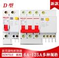 Автоматический выключатель DELIXI RCBO RCD, 2P DZ47LE D-типа, воздушный Swtich DZ47sLE 2P 10A 16A 20A 25A 32A 40A 50A 63A 100A 125A
