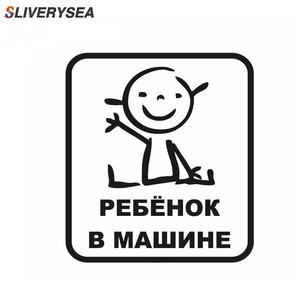Image 1 - 16x14cm Funny Car Styling Russian Baby on Board Baby In Car Reflective Creative Auto Decal Sticker Bumper Body Creative Vinyl
