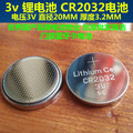 Free Shipping 5PCS CR2032 3V Button Battery