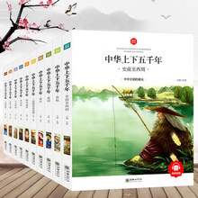 10pcs Chinese Five thousand history short stories with pin yin  /China National educational book for children kids Adults