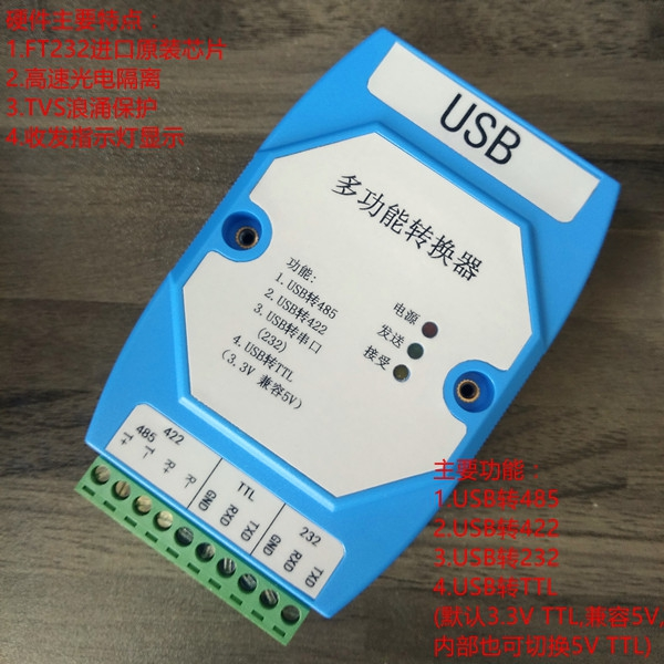 USB to Rs422/485 / Serial Port 232/TTL (5V/3.3V) Photoelectric Isolation Surge Protection FT232