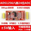 ADS1256 8 способ 24 бит ADC модуль сбора данных усиление программируемый SPI интерфейс один 5 в источник питания