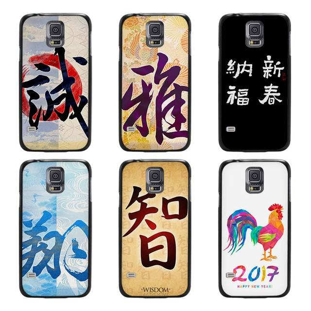 Happy New Year Chinese Letter Calligraphy Black Case Cover Scrub