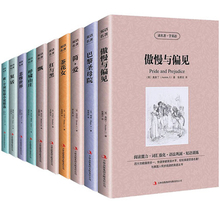 The ten greatest literary masterpieces of the world bilingual Chinese and English fiction novel book Gone with wind Jane Eye