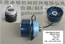 Curtain motor clutch small electromagnetic clutch micro electromagnetic clutch 24V1.5NM