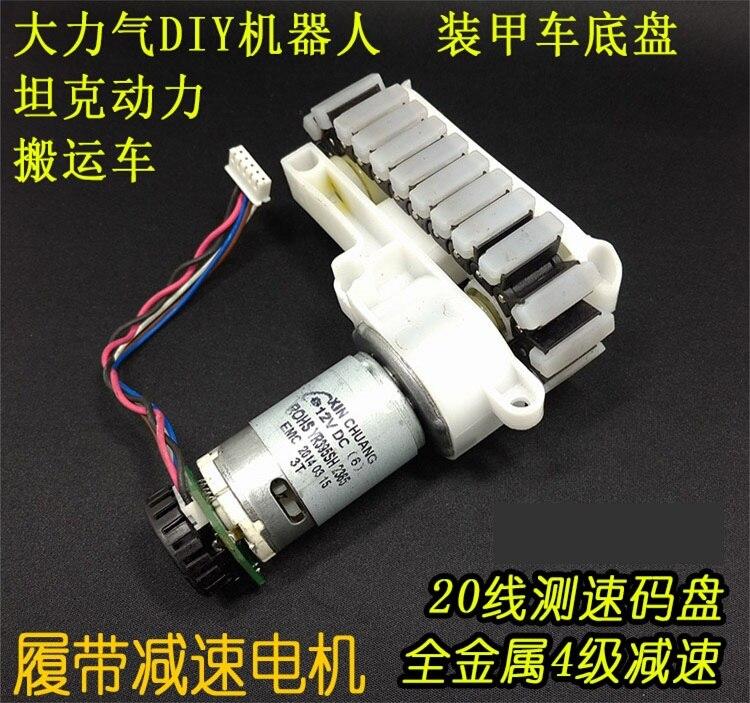 Caterpillar Chassis Motor, Intelligent Robot, Motor Model, Tank Power Sweeping Robot, Deceleration Motor dc motor driven plate stepper motor l298n intelligent robot