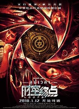 《时空终点》2018年中国大陆科幻,悬疑,惊悚电影在线观看