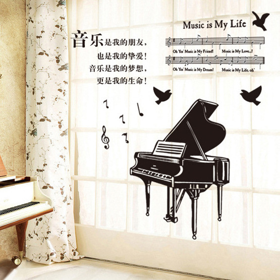 Music Theme Home Decoration Stickers Birds And Piano Music Symbols