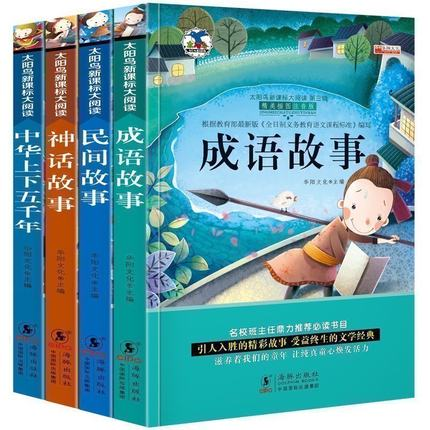 4 Books China History Idiom Children Scientific Knowledge Story Chinese Mandarin Pinyin Picture Book Kids Toddlers Age 6 To 12