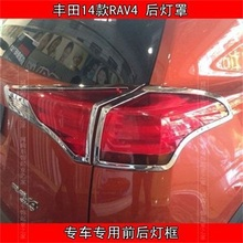 Rear Lights Cover Fit For Toyota RAV4 2014 2015 High Quanlity ABS Chrome rear lamp trim Decoration Protection Auto car-stiyling