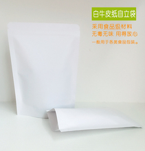 20Pcs 6.3''x9.4'' (16x24cm) Blank White Kraft Paper Stand Up Zip Lock Package Bags for Food Coffee Storage Ziplock Doypack Pouch