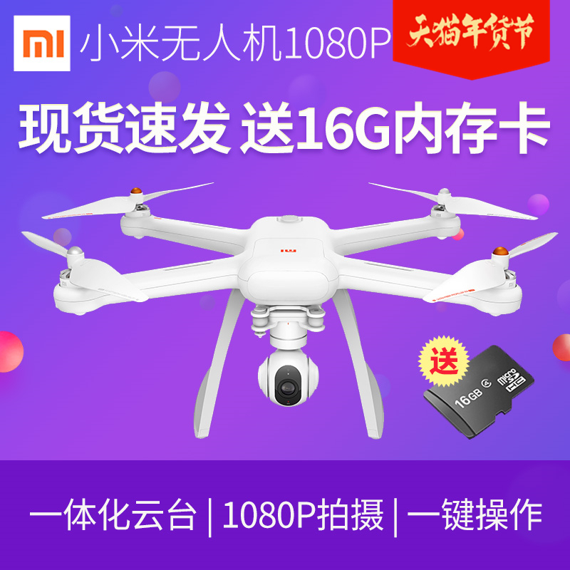 Millet UAV smart aerial remote control 1080P real-time high-definition video capture mini-aircraft