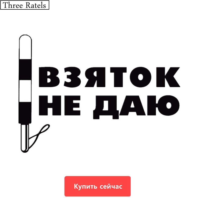 Three Ratels TZ-522 12*16.4cm 1-5 pieces I do not give the bribe car sticker and decals funny car stickers