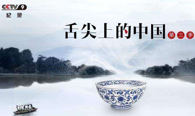 《舌尖上的中国》第三季资源(附:第一、二季全集)