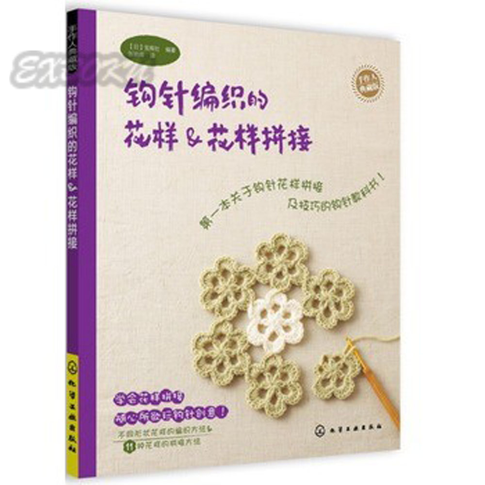 Chinese Crochet Knitting book beginners self learners for learn how to knitting different shape patternChinese Crochet Knitting book beginners self learners for learn how to knitting different shape pattern