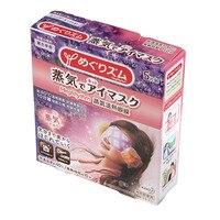 Паровые теплая маска для глаз Relax 5 подушек Lavendar из Японии