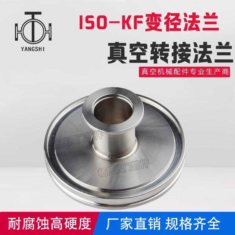 Vacuum reducer ISO change to KF over flange ISO100 80 63X50X40X25X16Vacuum reducer ISO change to KF over flange ISO100 80 63X50X40X25X16
