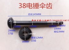 1set Hitachi PR-38E electric hammer long and short umbrella teeth