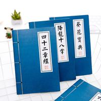 New Arrival Vintage Chinese Scriptures Martial Arts Kongfu A5 Notebooks Stationery Supplies Office & School Supplies