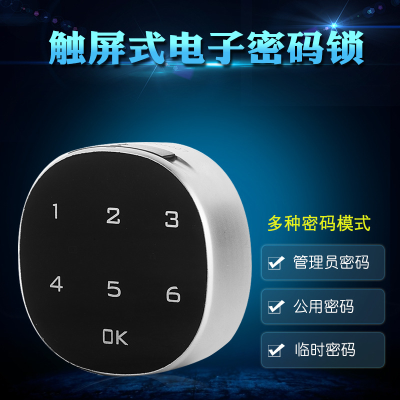 Small smart touch electronic password lock Rotary tongue lock Suitable for wardrobe,gym,drawer,<font><b>mail</b></font> <font><b>box</b></font>,file cabinet lock <font><b>black</b></font> image