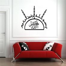 Arabic Quotes Wall Stickers Islamic Muslim Room Decoration 542. Diy Vinyl Home Decal Quran Mosque Mural Art Poster