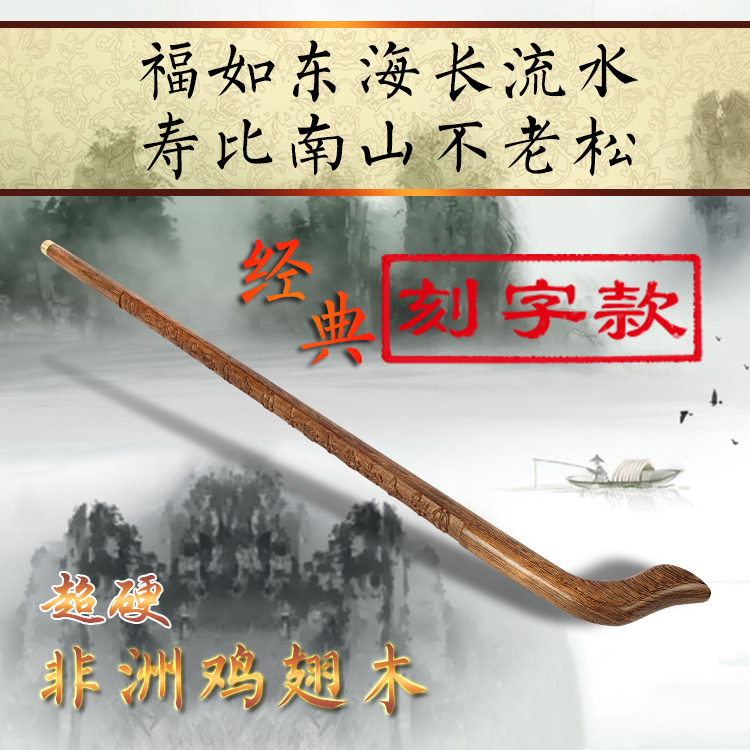 Filial piety elderly The old wood    embossed lettering quality wooden mahogany cane alpenstock  stick filial piety elderly [] every day special offer round wooden wood old civilization civilization battle walker stick