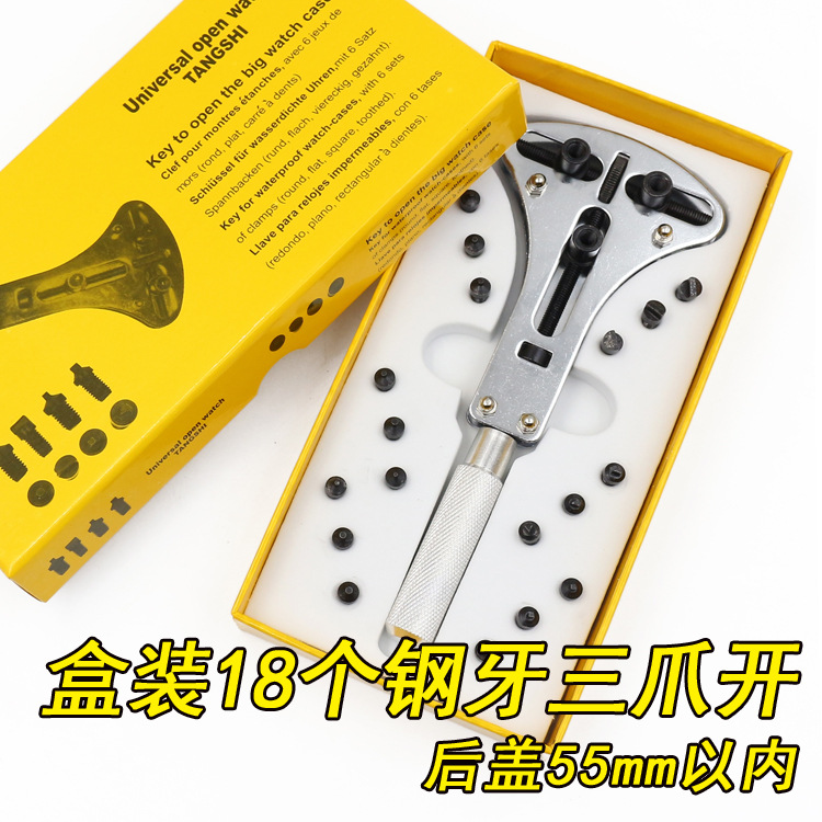 цена на high Quality Wrench Repair Tool Set With 18 Pins Steel Watch Case Opener Adjustable Screw Back Remover Waterproof Within 55mm
