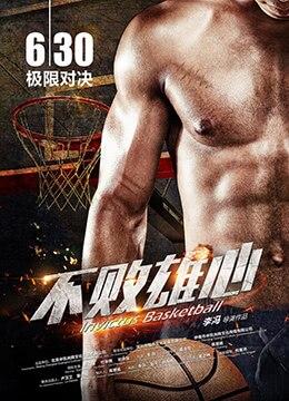 《不败雄心》2017年中国大陆剧情,动作电影在线观看