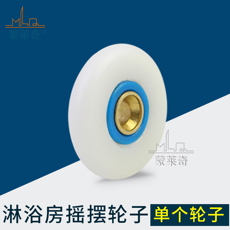 10 PCS  Bath cabinet roller wheel shower room accessories bearing roller wheel 26mm Nylon rollers