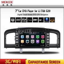 free shipping 2 Din In-Dash Car DVD Player for Lifan 620 with GPS Bluetooth Radio  USB port Russian menu Free 8GB Map Card