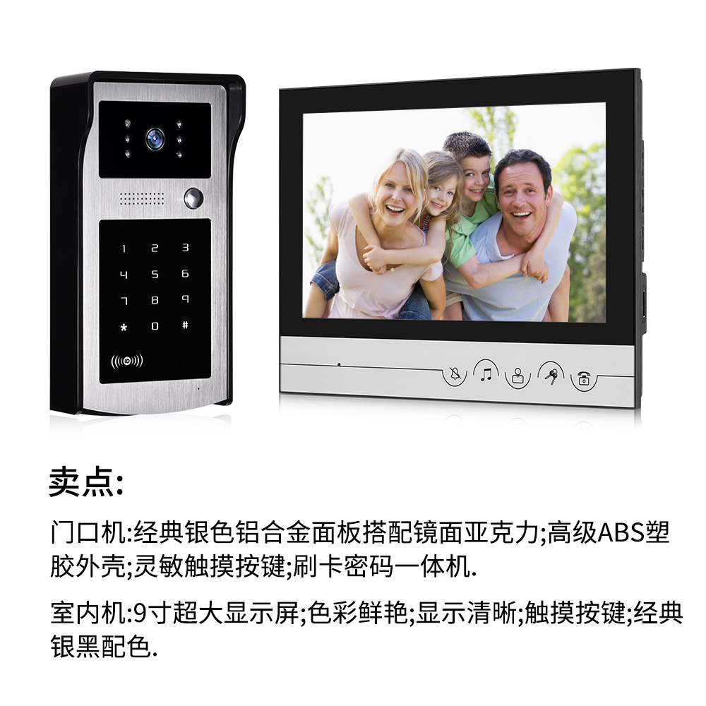 9 Inch ID Card /Password Wired Intercom Video Door Phone XSL-IDS -V90R