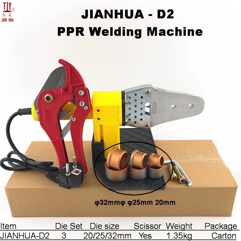 JIANHUA 1 комплект 220 В 600 Вт Автоматический нагрев пластиковых труб Сварочный аппарат PPR полиэтиленовая полипропиленовая труба для сварки - Цвет: JIANHUA-D2