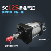 SC125*900 Free shipping Standard air cylinders valve 125mm bore 900mm stroke single rod double acting pneumatic cylinder