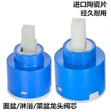 Кай Лиза подлинной импортированы керамический spool одной горячей и холодной кран золотник смешанной воды аксессуары