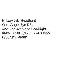 Farol de led com feixe alto/baixo, com kit de montagem do angel eye drl e substituição de farol para bmw f650gs/f700gs/f800gs f800adv f800r