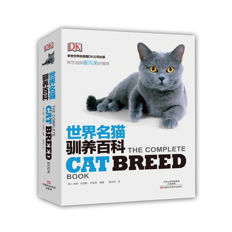 New Hot 1pcs World Famous Cat Domesticated Encyclopedia The Complete Cat Breed Book For Adult