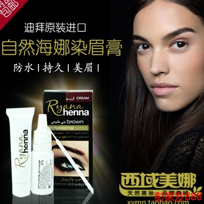 Professional Delia Ryana Henna Eyebrow Dye Kit 100 Natural Cream