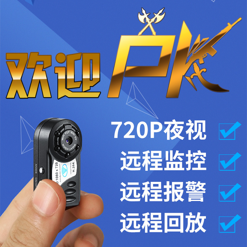 Night vision --- camera ultra -high-definition mobile wireless --- WIFI remote monitoring network camera 1 3 million high definition network cameras mobile remote alarm monitoring cameras wireless wifi intercom
