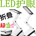 LED charging small folding desk lamp eye light led folding small table bulb student lamp ofhead office light