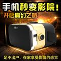 Virtual reality glasses Game helmet Mobile home theater 3D glasses Mobile video Intelligent adult