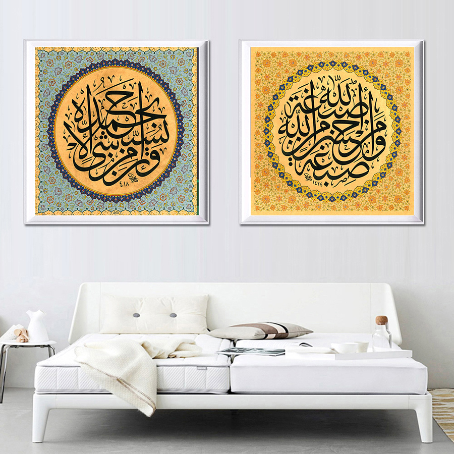 Islamic Wall Art Printed Vintage Poster Large Canvas Painting Arabic Calligraphy Classic Pictures For Ramadan Decore