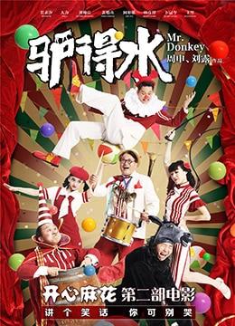 《驴得水》2016年中国大陆剧情,喜剧电影在线观看