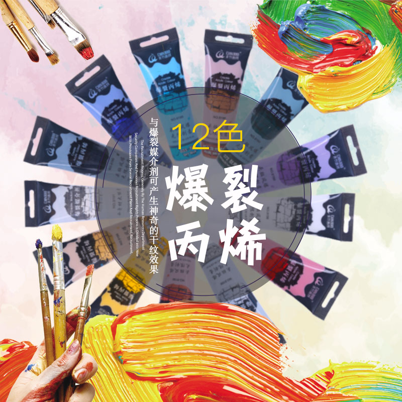 US $14 76 10% OFF|Free shipping Crackle Burst acrylic paint set craft wall  paint pigment nail painting ceramic hand painted nail art-in Acrylic Paints