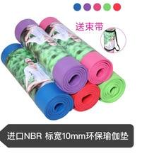 Beginner NBR yoga mat 10mm fitness mat yoga mat safe and environmental protection 1830*610*10mm NBR mat many color for choose