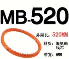 5Pieces/Lot MB520 Wide:6mm Sewing Machine PU Single-sided Teeth Transmission V Belts Drive